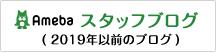 Ameba スタッフブログ